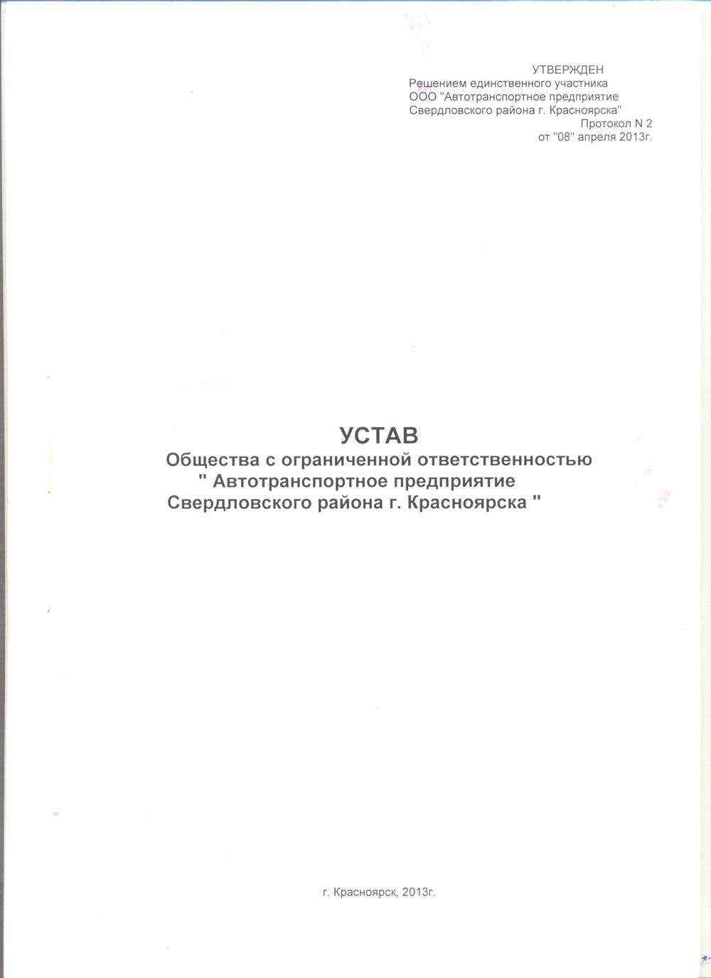 Устав-лист-1