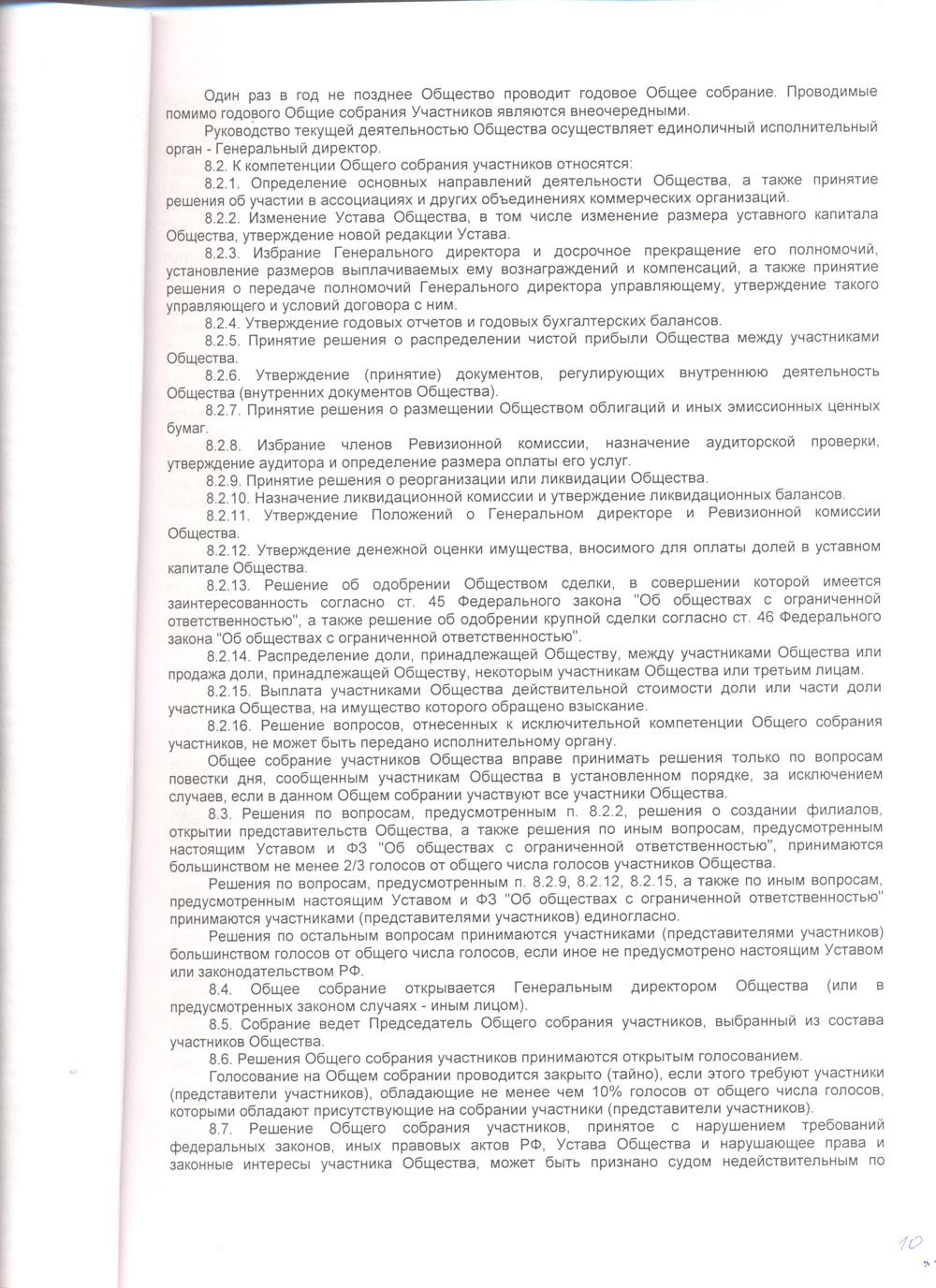 Устав-лист-10