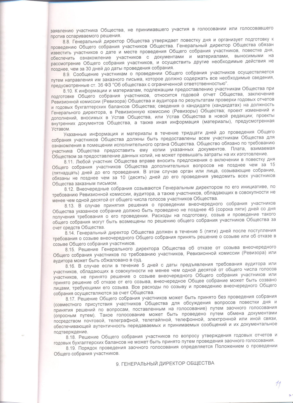 Устав-лист-11