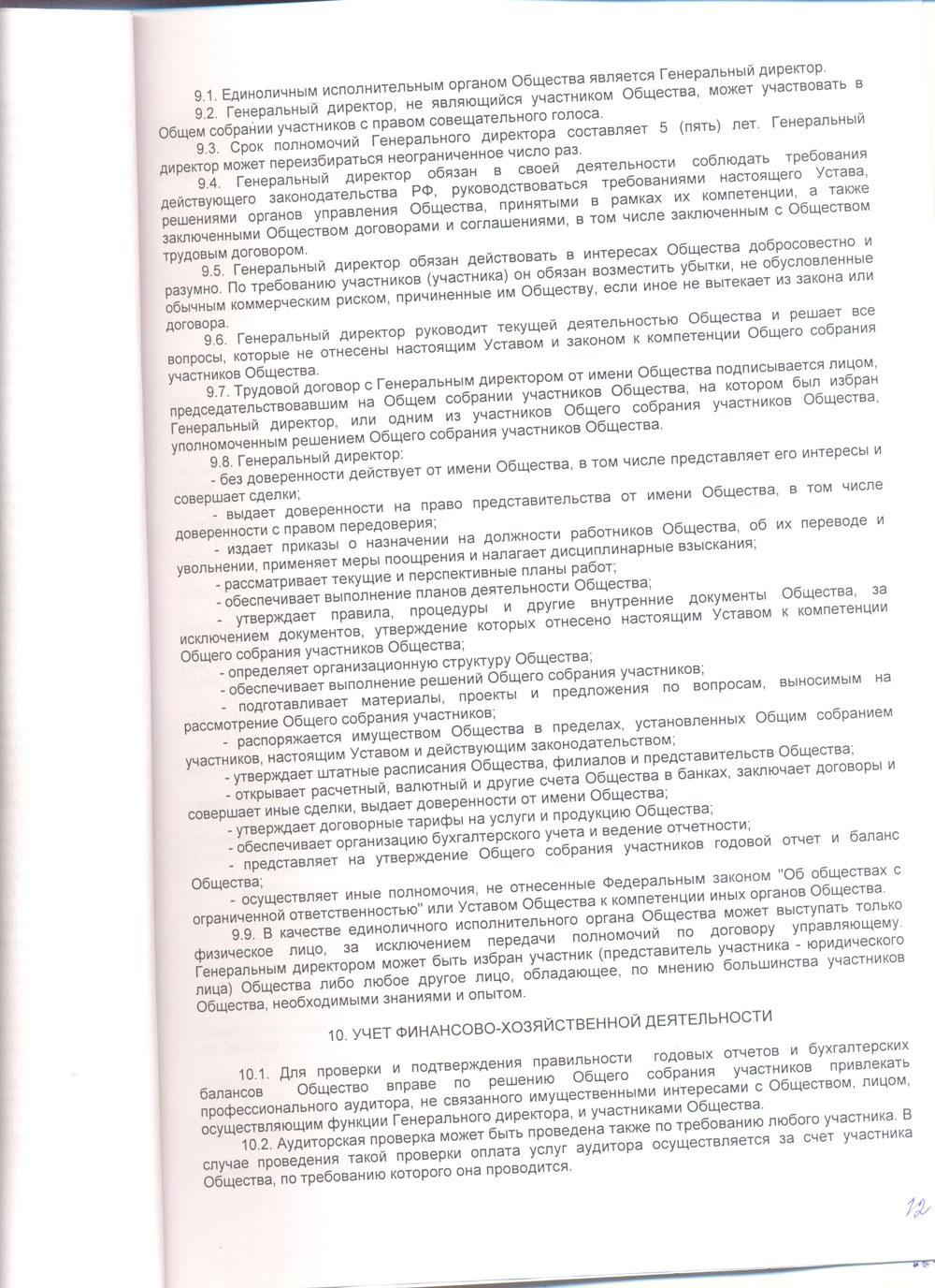 Устав-лист-12