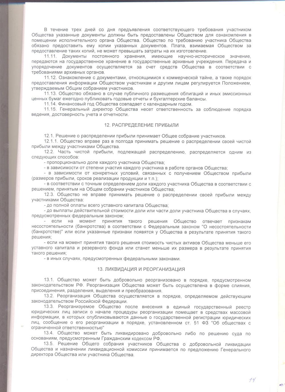 Устав-лист-14