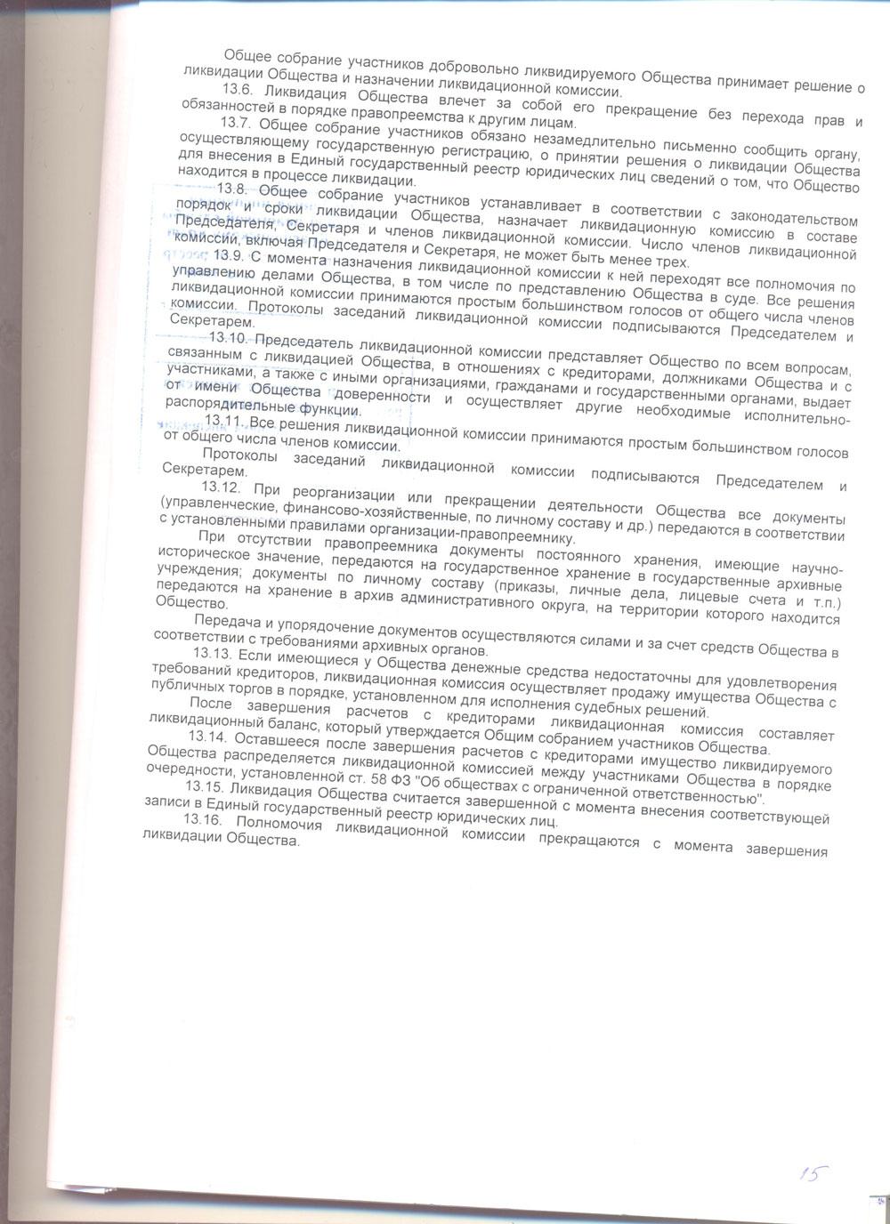 Устав-лист-15