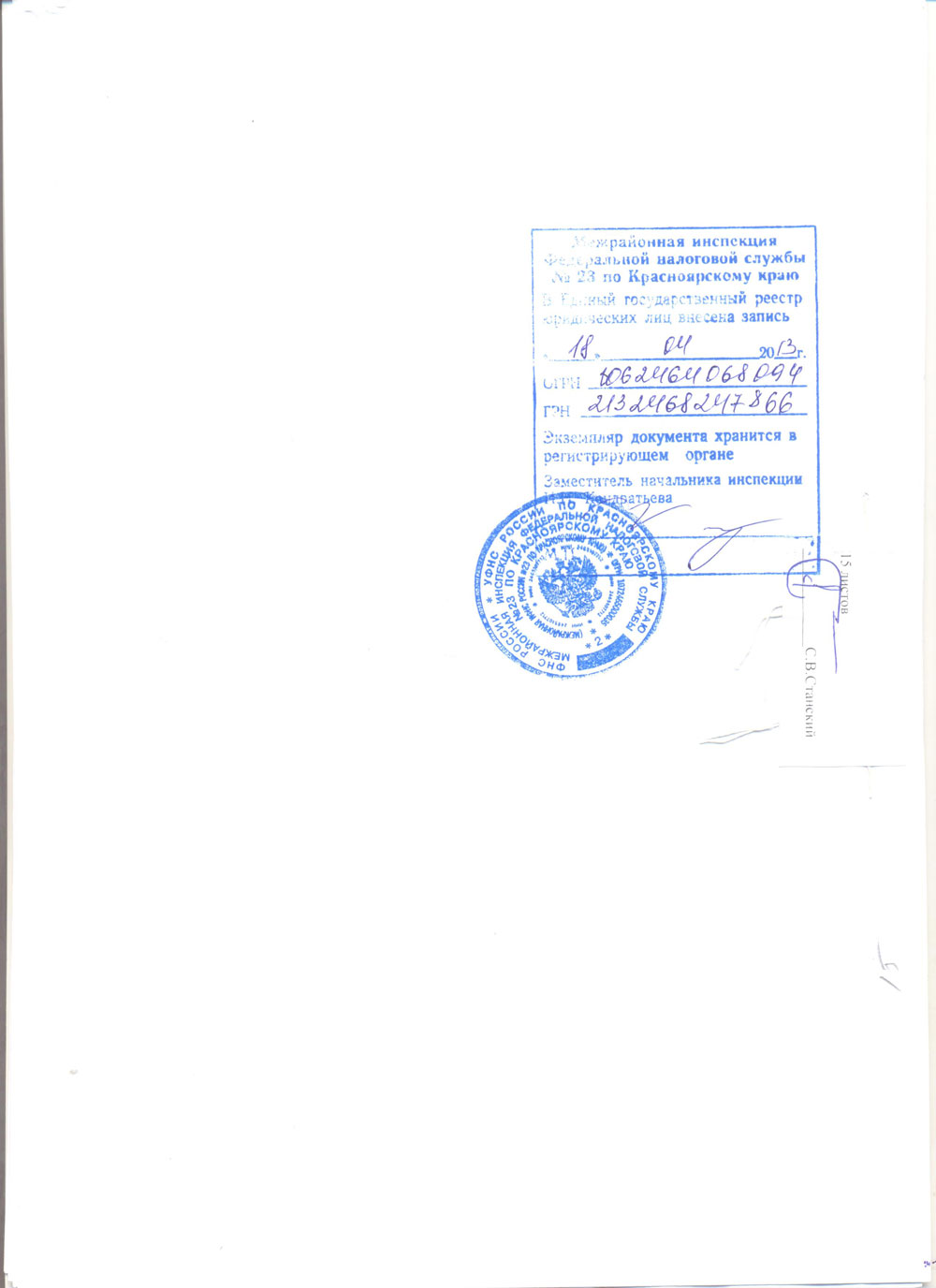 Устав-лист-16