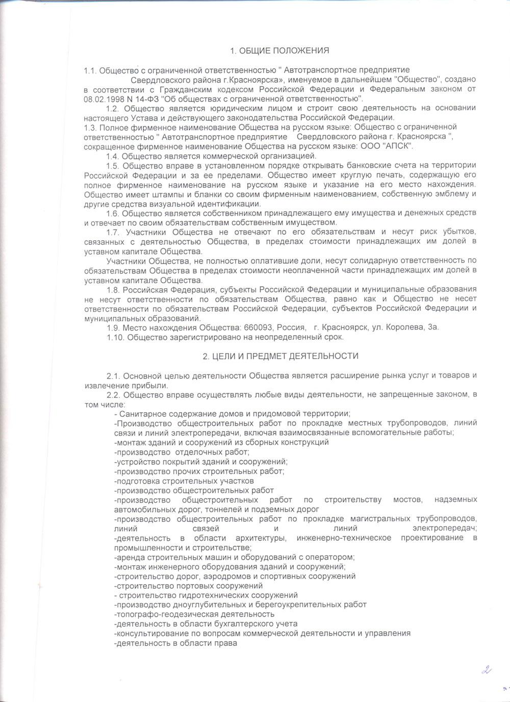 Устав-лист-2