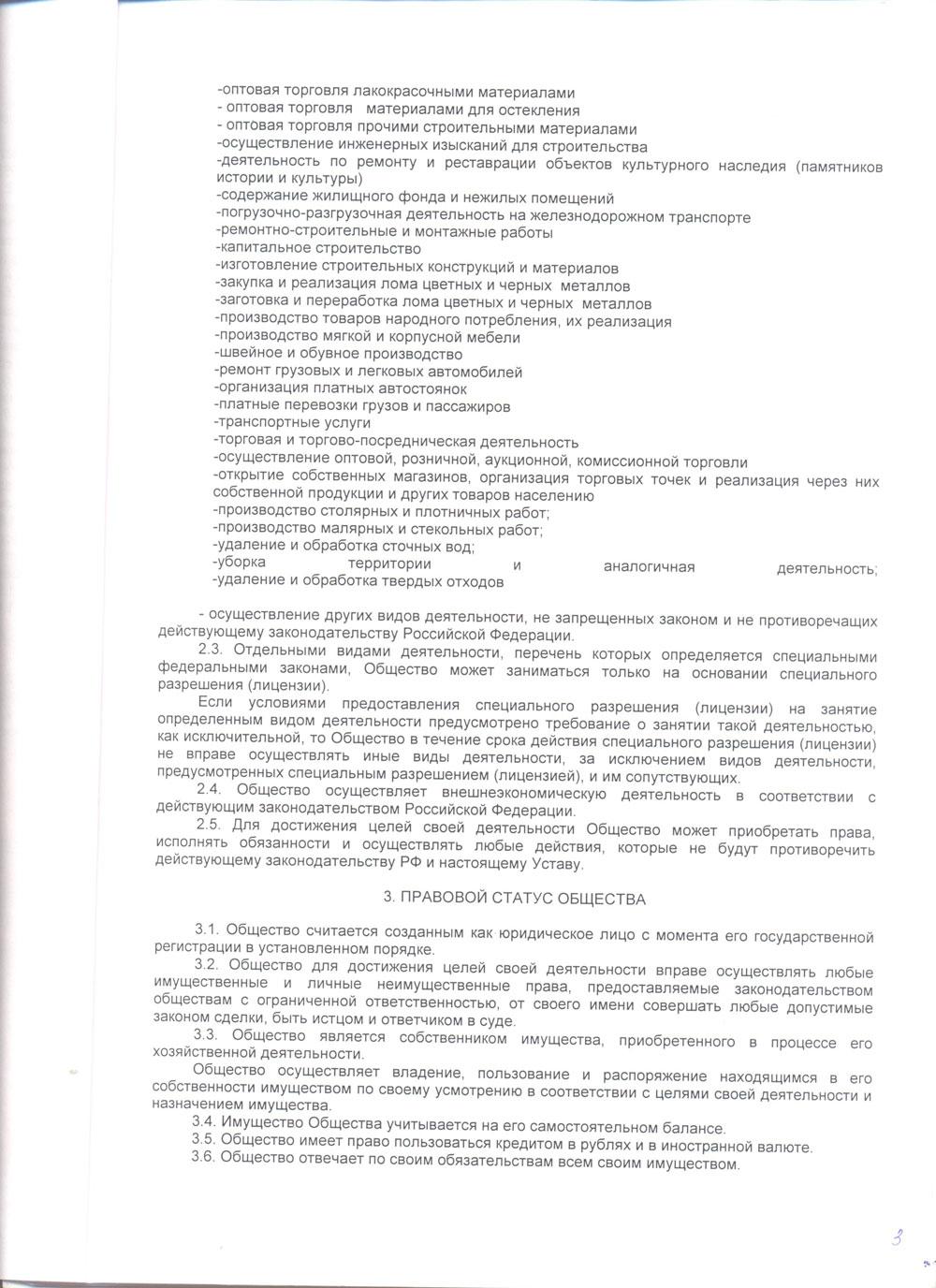 Устав-лист-3