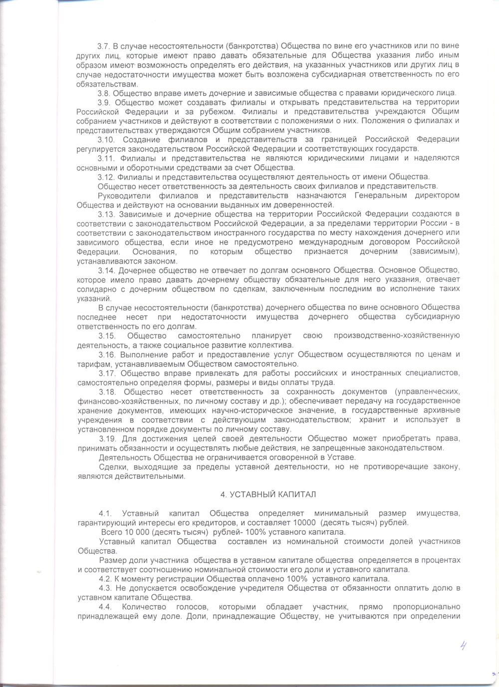 Устав-лист-4