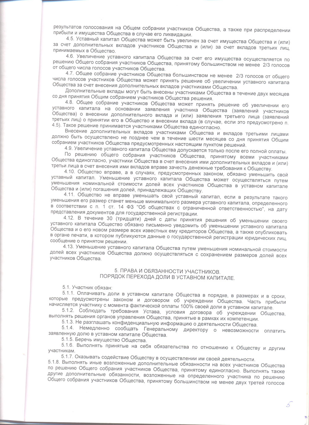 Устав-лист-5