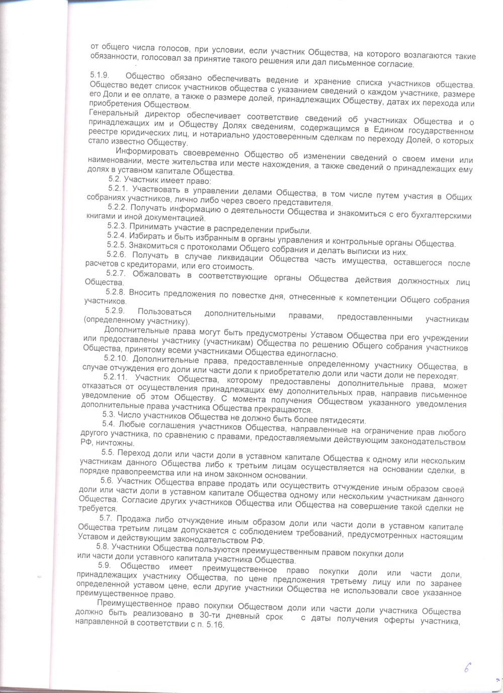Устав-лист-6