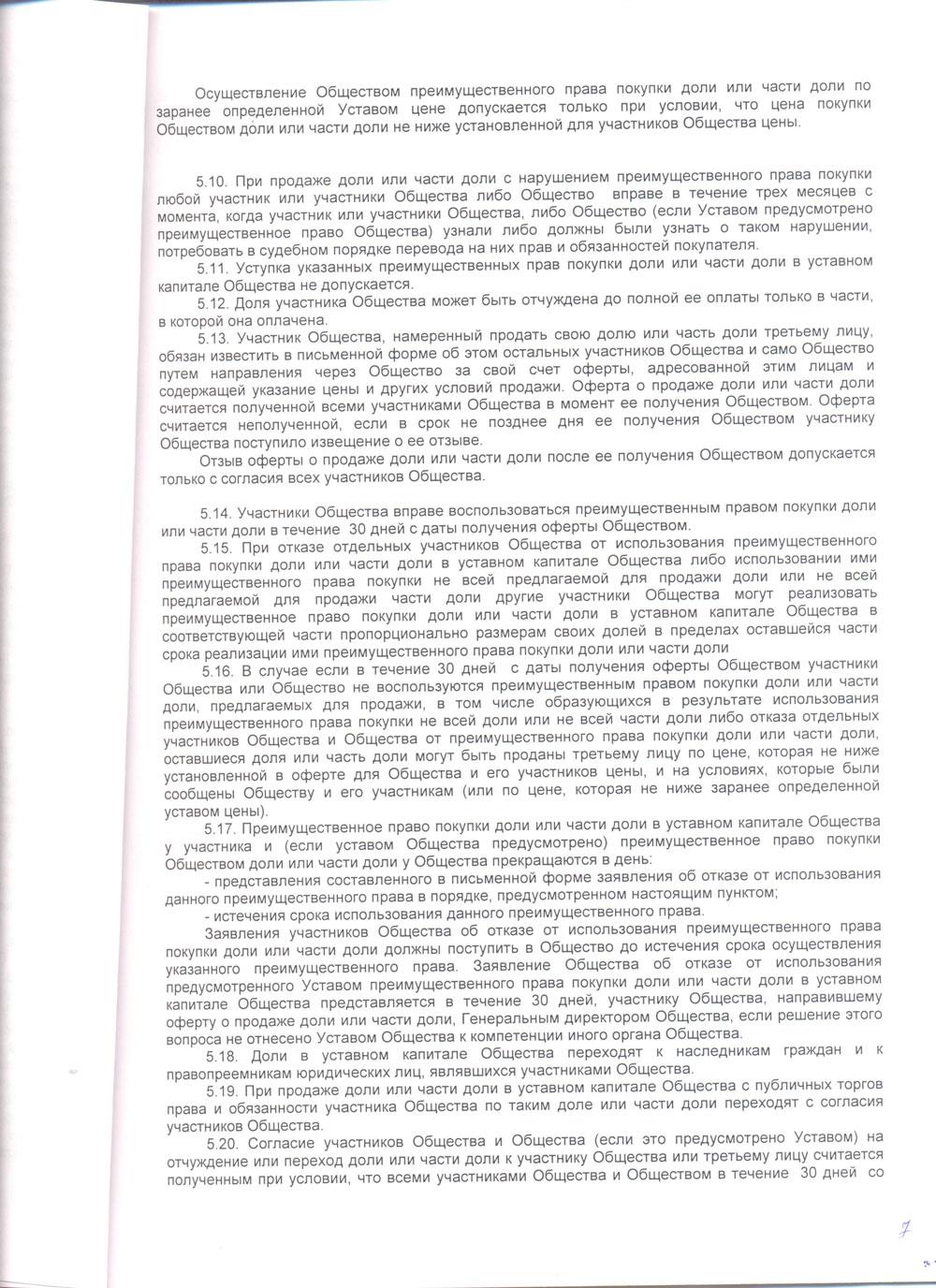 Устав-лист-7