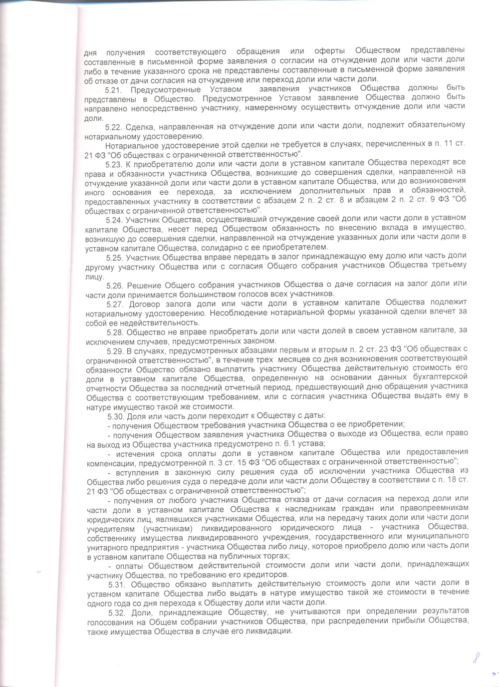 Устав-лист-8