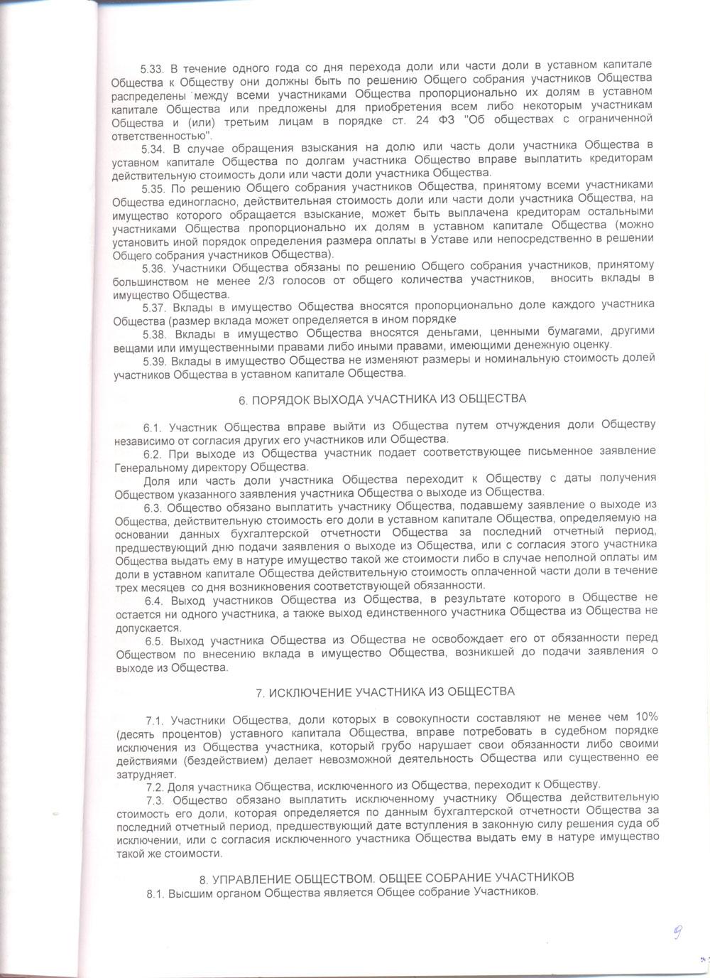 Устав-лист-9