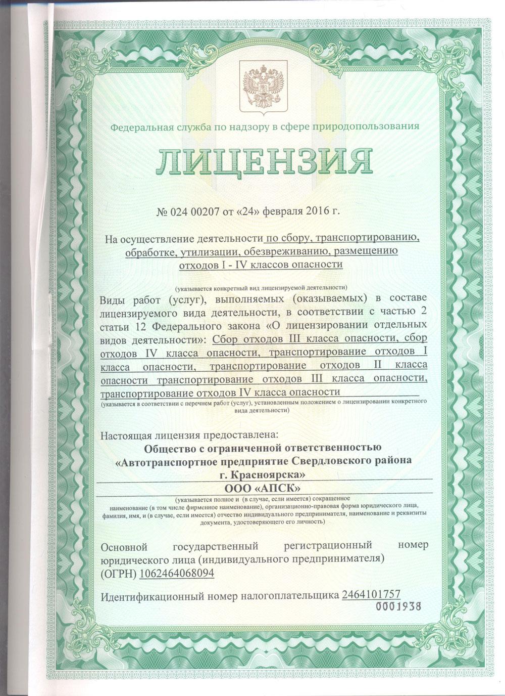 лицензия-ТБО-бессрочн-2016-1