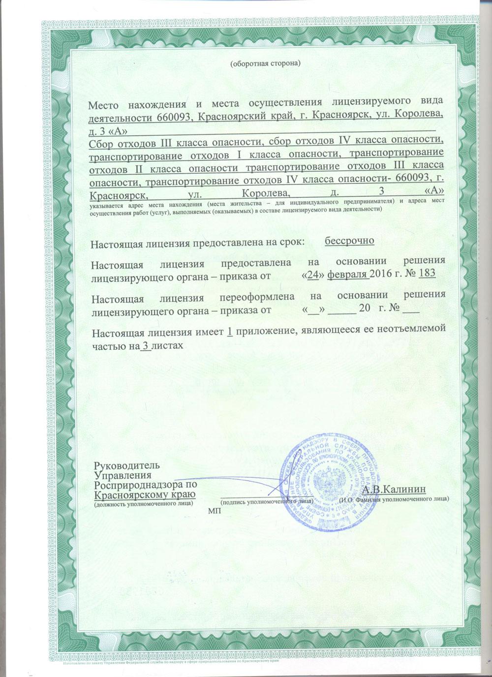 лицензия-ТБО-бессрочн-2016-2