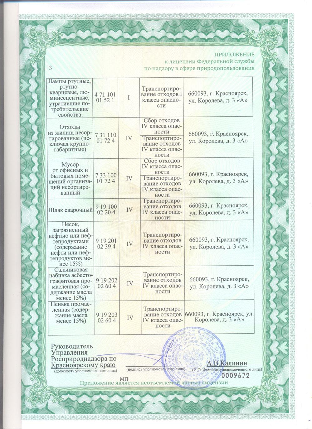 лицензия-ТБО-бессрочн-2016-5