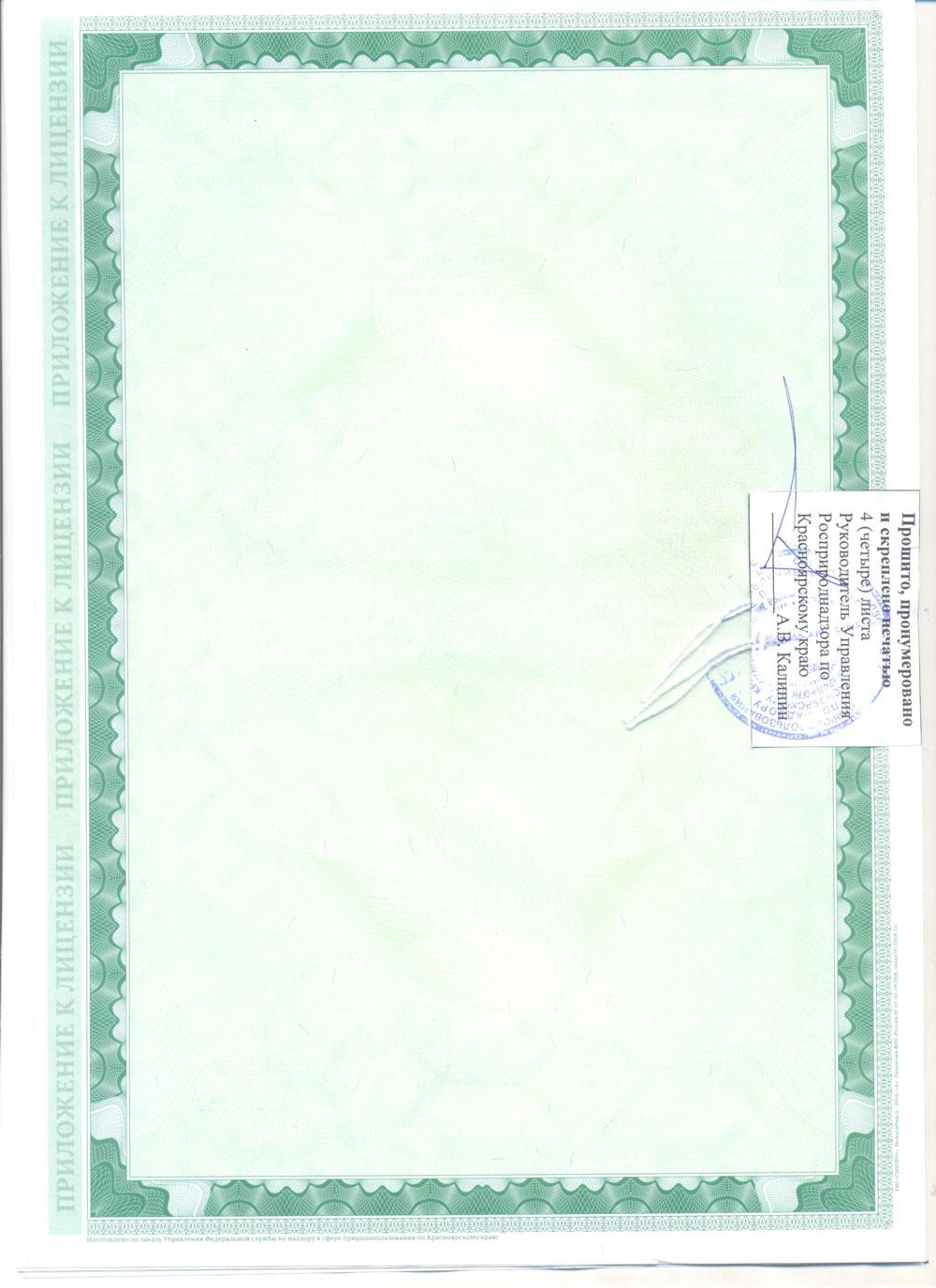 лицензия-ТБО-бессрочн-2016-8